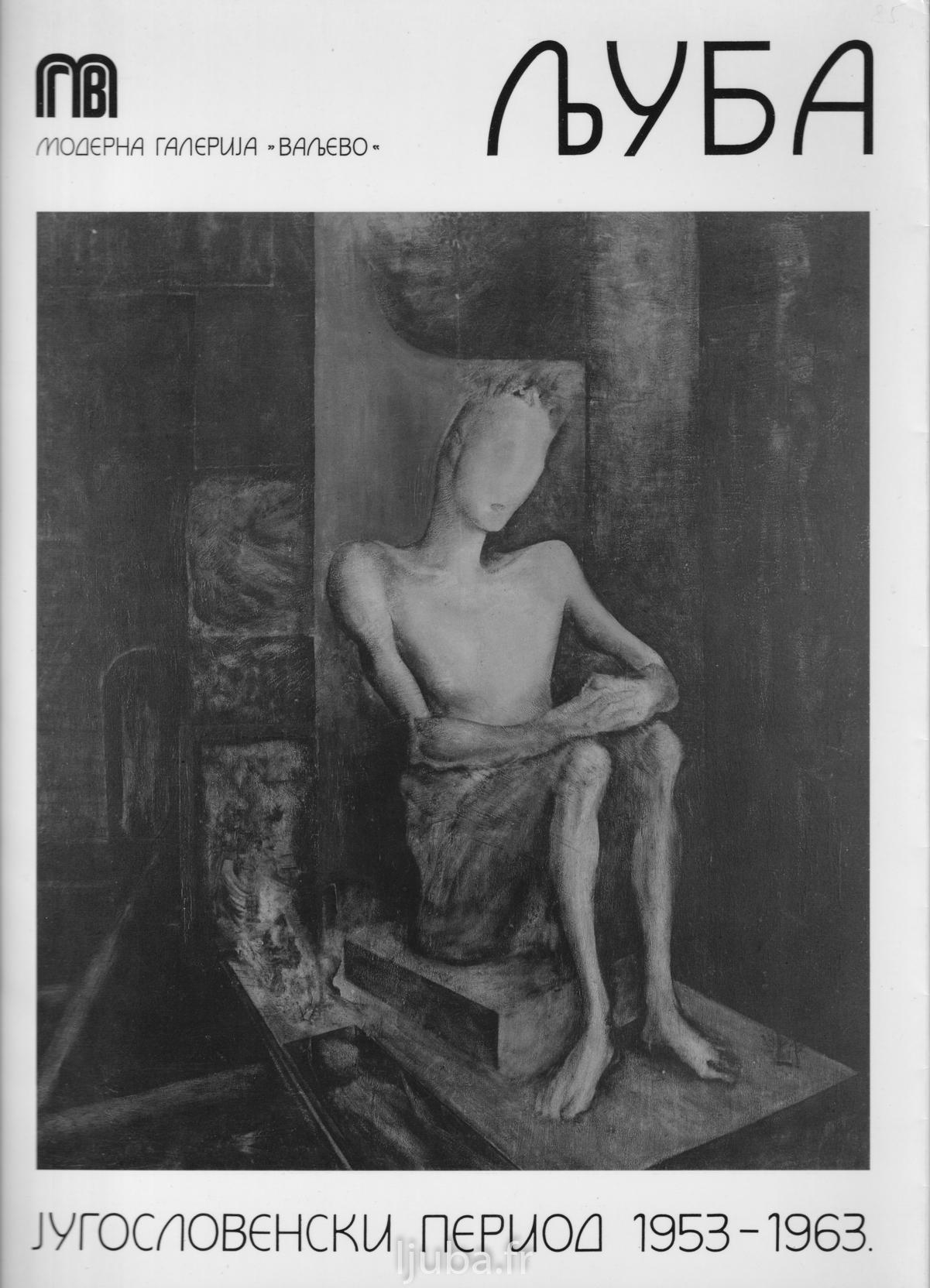 52. 1985., Katalog izložbe u Valjevu_