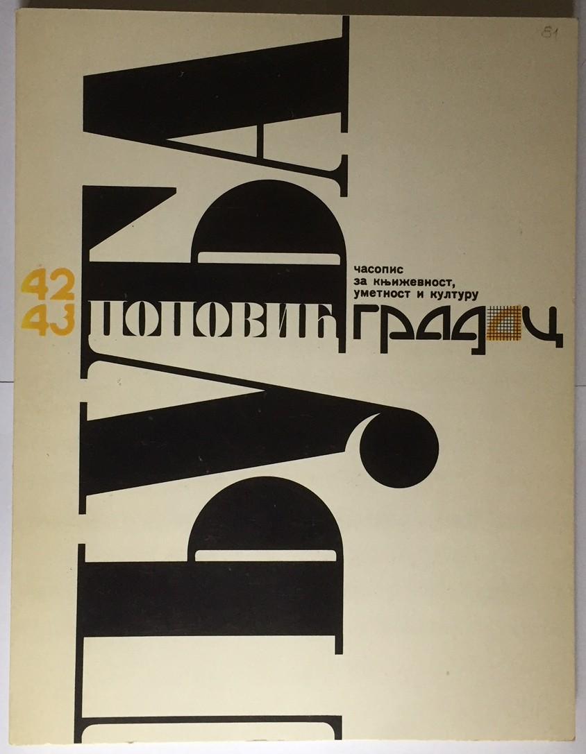 Grupa autora, Ljuba - Čačak, Gradac – br. 42-43, 1981)